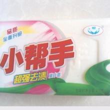 供应增白皂