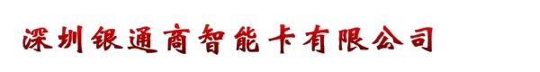 深圳银通商智能卡有限公司