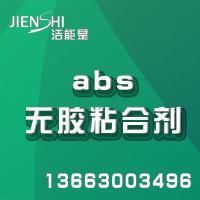 供应河南漯河abs胶粘剂(无胶)