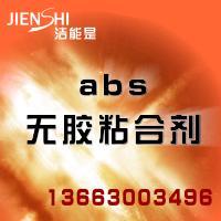 供应山东聊城abs胶粘剂(无胶)
