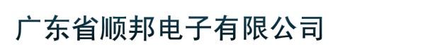 广东省顺邦电子有限公司
