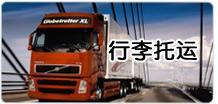 供应滨江到行李电器长途搬家