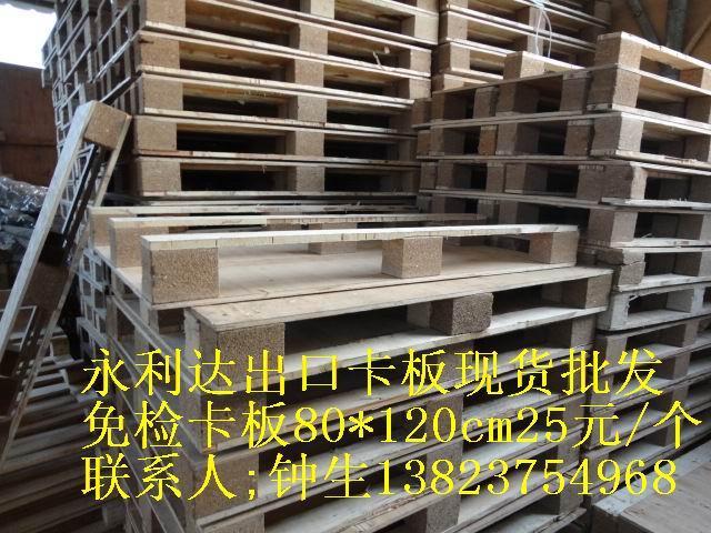 供应免熏蒸出口卡板,免检卡板,胶合板免检卡板,胶合板出口卡板