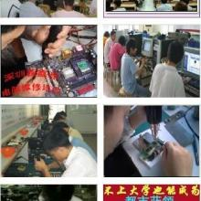 深圳南山电脑维修培训哪里有好学校南山电脑维修培训课程-森鑫源批发