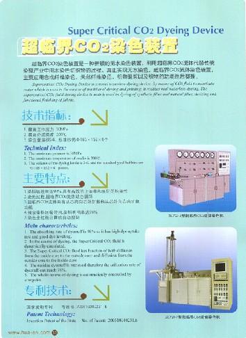 石油化工产品-超临界样本14