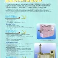 石油化工产品-超临界样本14图片