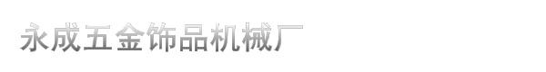 永成五金饰品机械厂