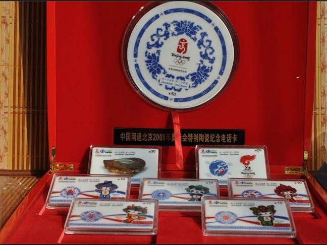 电话卡图片 电话卡样板图 电话卡 北京乾安坤泰工艺美术品...