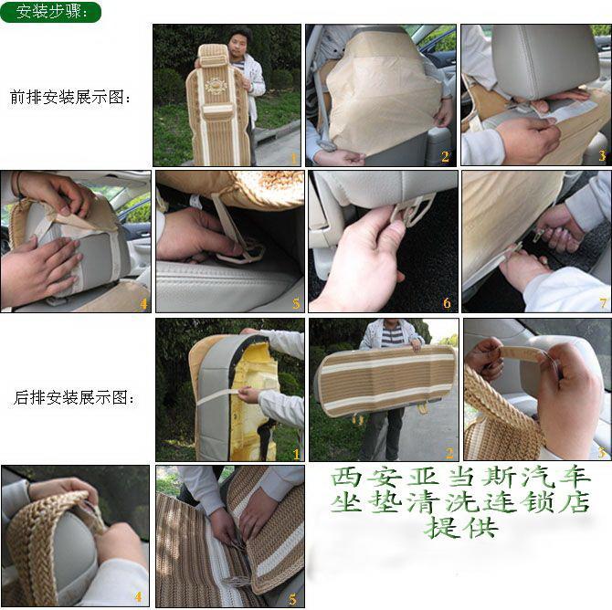 汽车坐垫的分类与安装高清图片