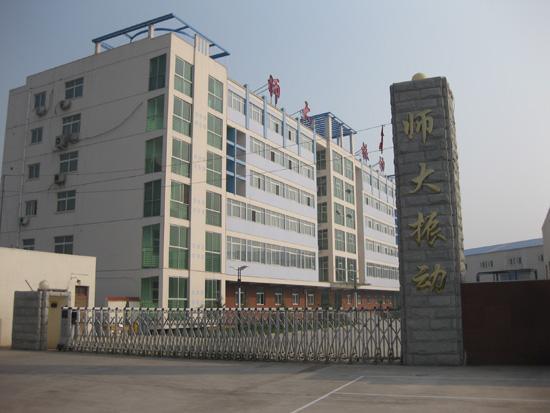 河南师范大学振动机械厂