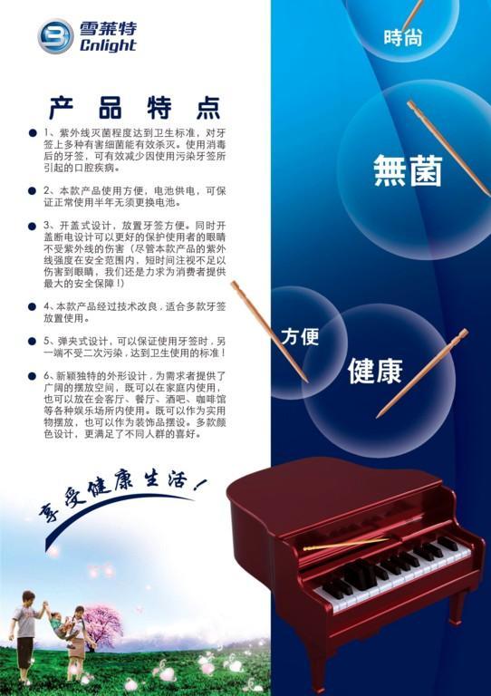 供应创意礼品健康时尚礼品钢琴牙签消毒