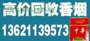 北京回收国窖1573 上门回收国窖酒 昌平 朝阳 海淀 丰台收酒