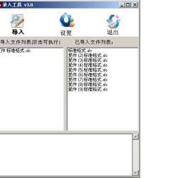 供应QP接口工具