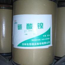 特价供应碳酸镍