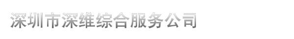 深圳市深维综合服务公司