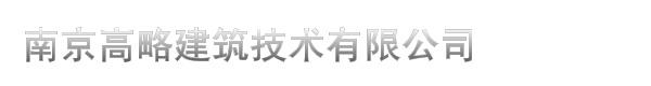 南京高略建筑技术有限公司
