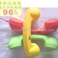 供应防辐射三星手机专用听筒手机话筒复古时尚磨砂手机大听筒批发