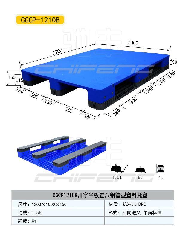 供应组合式置8钢管川字平板塑料托盘 全新料、超低价