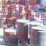 供应回收各种积压废旧库存染料颜料助剂