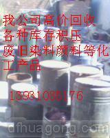 供应回收各种积压废旧库存染料颜料助剂图片