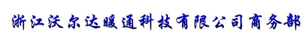 浙江沃尔达暖通科技有限公司