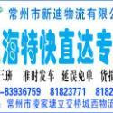 常州至上海专线图片