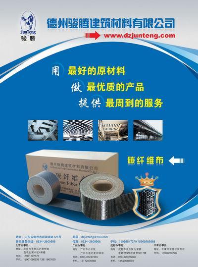 碳纤维布|碳纤维胶|植筋胶|粘钢胶|德州骏腾建筑材料有限公司