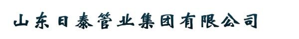 山东日泰管业集团有限公司