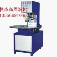 供应PVC包装机 塑胶壳焊接机 广东PVC包装机 塑胶壳焊接机 生产厂家 福建PVC包装机 塑胶壳焊接机 生产厂家