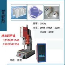 供应进口美国超声波塑料熔接机 进口美国必能信超声波塑料熔接机批发