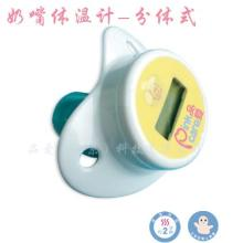 品爱㊣【奶嘴电子体温计—分体式】婴儿奶嘴式体度计HL-003奶批发
