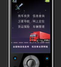 供应专业的手机(物流手机)提供货源信息的专业手机,双卡双待
