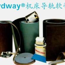 供应用于机床维修的机床导轨软带,机床导轨软带厂家直销批发