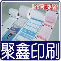 聚鑫印刷供应电脑表格纸 打印纸、复印纸,质量保证 全市价格最低! 图片|效果图