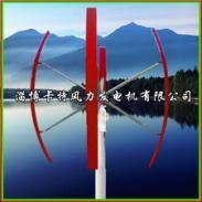 垂直轴风力发电机图片