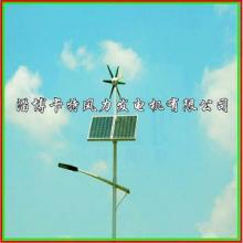 供应风光互补路灯,300w/600w质量最好/重量最轻微型风力发电机批发