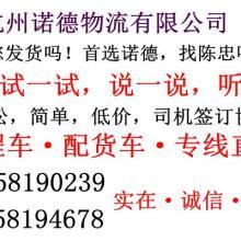 供应杭州至兰州物流运输回程车专线运输批发