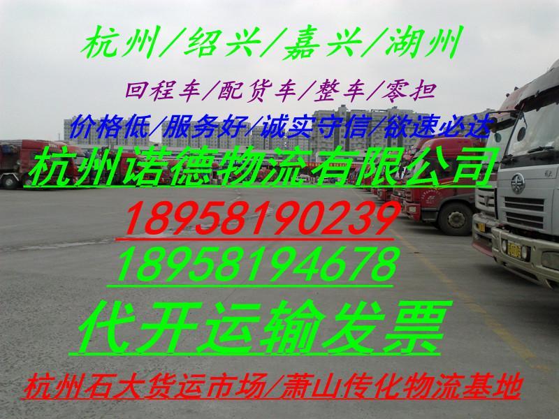 供应萧山至重庆物流货运专线回程车运输