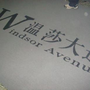 北京3M地垫图片