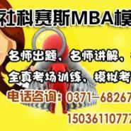 供应2013年河南MBAMPA高端辅导第一品牌社科赛斯首家私密辅导