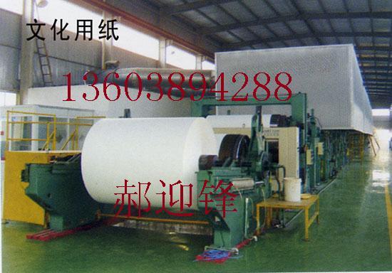 供应涂布白板纸造纸机,涂布机价格