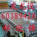 1092型双缸双网造纸机图片