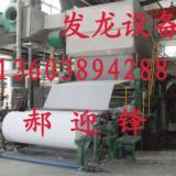 供应1575卫生纸造纸机 卫生纸造纸机,卫生纸造纸机价格,造纸机