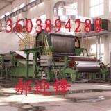 供应1575型圆网造纸机