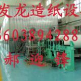 供应3200型单缸双缸多缸环保造纸机 造纸机 小型造纸机 价格