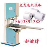 供应烧纸造纸机 造纸机设备 烧纸造纸机价格 787烧纸造纸机信息