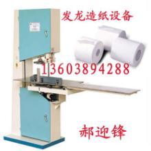 供应造纸设备及配件 小型造纸机 小型环保造纸机 造纸机价格详情造