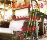 供应烧纸(火纸)造纸机 迷信纸造纸机,鞭炮纸造纸机 造纸机设备烧