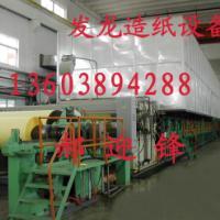 供应造纸机产品信息 造纸机产品报价 生产厂家 供应信息 造纸机