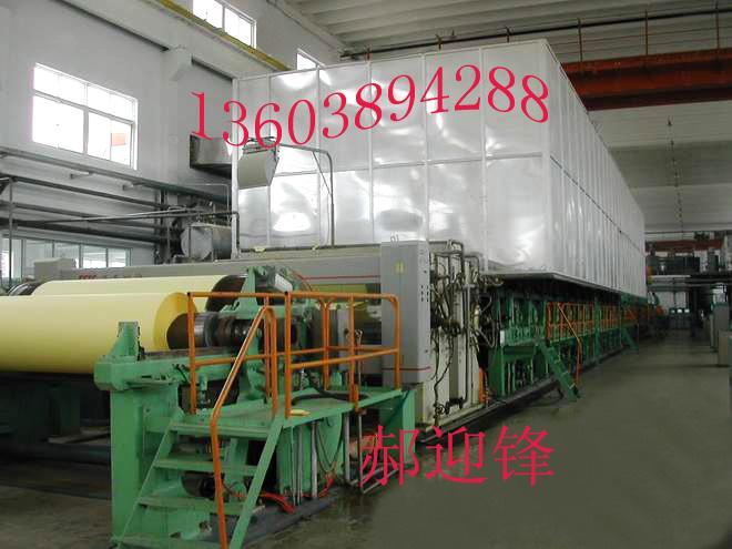 供应2640型造纸机